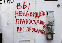 Сахаровский центр после погрома. Фото с сайта Атеизм. Ру