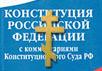Конституция РФ. Коллаж Граней.Ру