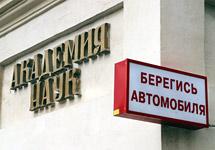 Академия наук. Фото Граней.Ру