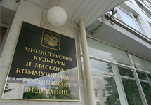 Министерство культуры РФ. Фото Граней.Ру