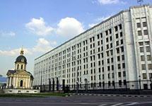 Здание Минобороны. Фото с официального сайта