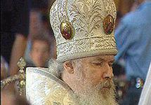 Алексий II. Фото с сайта www.nyrussianpages.com