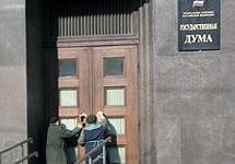 Госдума. Фото Д.Борко/Грани.Ру