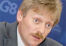 Дмитрий Песков. Фото с сайта g8russia.ru