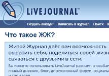 Логотип Живого журнала. Скриншот с сайта livejournal.com