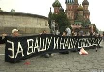 Демонстрация протеста на Красной площади. Фото Граней.Ру