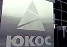 """Табличка на бывшем офисе компании """"ЮКОС"""""""