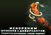Искореним шпионов и диверсантов. Коллаж Граней.Ру на основе советского плаката