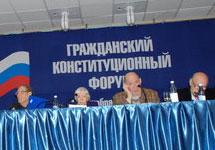 Гражданский конституционный форум. Фото с сайта nardemsoyuz.ru