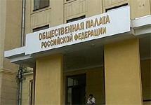 Общественная палата. Фото с сайта fa.ru