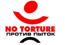 """""""Комитет против пыток"""". Скриншот с сайта организации"""