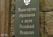 Министерство образования и науки. Кадр телекомпании RTVi