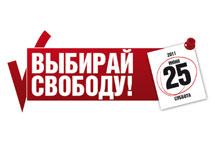 Эмблема митинга ПАРНАСА 25 июня
