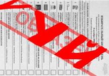 """Испорченный бюллетень. Изображение из группы vkontakte """"Нет профанации выборов"""""""
