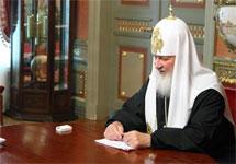 Фото патриарха Кирилла, удаленное с сайта РПЦ