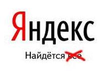 Логотип Яндекса на время кампании протеста против закона о цензуре в интернете