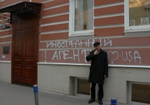 """Надпись на здании """"Мемориала"""". Фото с сайта общества"""
