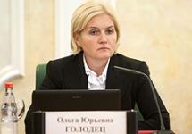 Ольга Голодец. Фото пресс-службы правительства