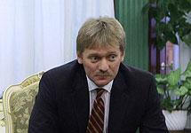 Дмитрий Песков. Фото: пресс-служба Кремля