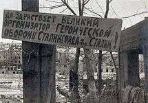 Сталинград, 1943 год. Фрагмент фото С. Струнникова из блога photozone-t.livejournal.com