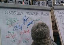 """Сбор подписей за """"болотных узников"""". Фото Д.Зыкова/Грани.Ру"""