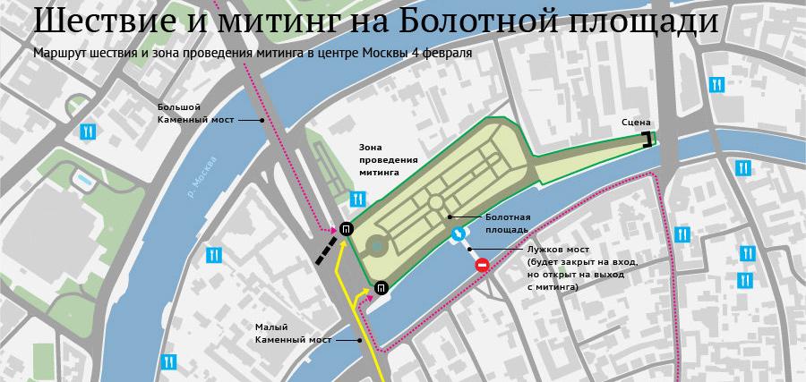 Схема митинга 4 февраля