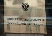 Министерство культуры. Фото: nppir.ru