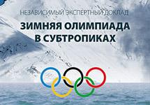 "Фрагмент обложки доклада ""Зимняя олимпиада в субтропиках"""