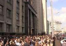 Сход ученых у Госдумы 18 сентября. Фото Д.Зыкова/Грани.Ру