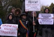 Пикет против гомофобии в школе. Фото Д.Зыкова/Грани.Ру