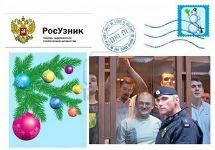 """""""Новогодняя почта РосУзника"""""""