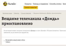"""Сообщение """"Билайна"""" об отключении """"Дождя"""". Скриншот из твиттера @Vinokurov12"""
