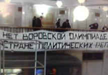 """Баннер на """"Комсомольской"""" к открытию Олимпиады. Фото А.Новичкова/Грани.Ру"""