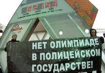 Пикет у Олимпийских часов 7 февраля. Фото Д.Зыкова/Грани.Ру