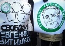 Плакаты в поддержку Евгения Витишко. Фото: Грани.Ру