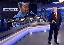 """Дмитрий Киселев о Викторе Шендеровиче. Кадр """"Вестей недели"""" от 16 декабря"""