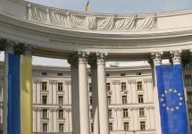 МИД Украины. Фото с сайта ведомства