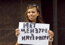 Пикет против цензуры. Фото Ю.Тимофеева/Грани.Ру