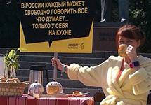 Перформанс Amnesty International в защиту свободы собраний. Фото Д.Зыкова/Грани.Ру