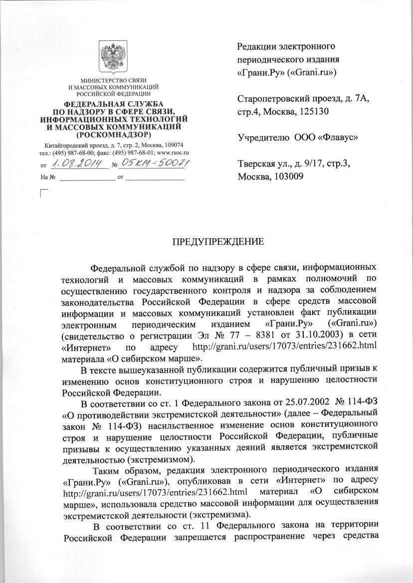 ВВХ очень боится майдана!: Роскомнадзор приказал СМИ забыть о марше сибирских сепаратистов