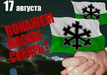 Фрагмент постера к Сибирскому маршу