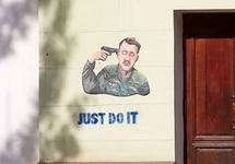 """Карикатура на Гиркина в Донецке. Фото: ФБ-сообщество """"Свободный Донбасс"""""""