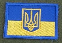 Нашивка украинского военного. Фото: mil.gov.ua
