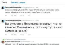 Записи во взломанном твиттере Дмитрия Медведева
