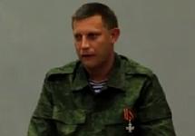 Александр Захарченко. Кадр видеозаписи