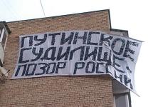 Баннер напротив Замоскворецкого суда. Фото Дмитрия Зыкова/Грани.Ру