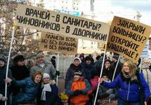 """Митинг врачей против закрытия больниц. Фото: """"Грани"""""""