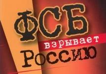 """Обложка книги """"ФСБ взрывает Россию"""" (фрагмент)"""