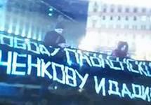 "Акция ""С днем чекиста, ублюдки!"". Кадр Граней.Ру"