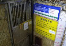 Закрытый Causeway Bay Bookstore. Фото из Википедии